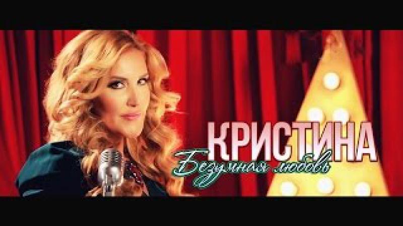 Кристина - Безумная любовь (Official video)