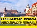 Калининград плюсы стран ЕС Взгляд из России переезд цены Иммиграция в Калининград в Европу 04