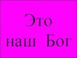 Это наш Бог. Юлия Москаленко.