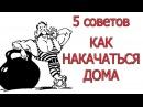 Как накачать РУКИ, ПЛЕЧИ, ГРУДЬ, ПРЕСС, СПИНУ в домашних условиях! 5 советов КАК НА rfr yfrfxfnm herb, gktxb, uhelm, ghtcc, c