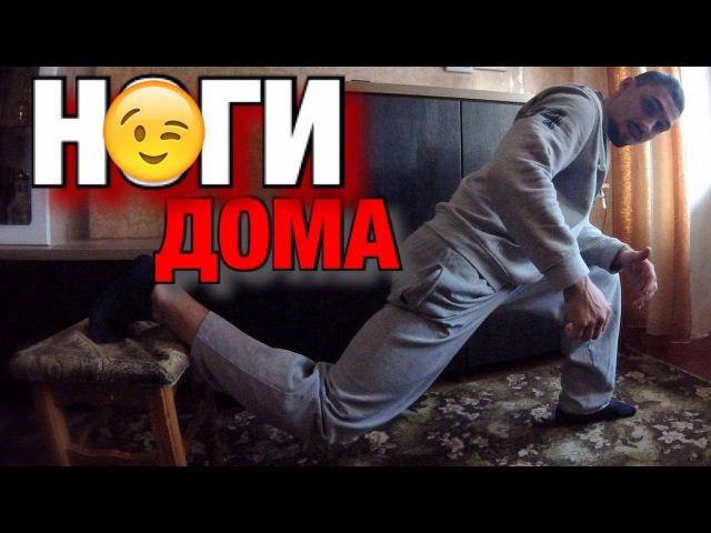 Как Накачать Ноги в Домашних Условиях! 3 Мощных Упражнения rfr yfrfxfnm yjub d ljvfiyb[ eckjdbz[! 3 vjoys[ eghf;ytybz