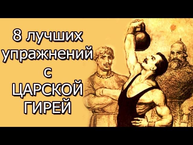 8 самых эффективных функциональных упражнений с гирей на все группы мышц ЦАРСКА 8 cfvs 'aatrnbdys aeyrwbjyfkmys eghf ytyb