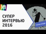 Тройное интервью Мистер Фримен, Фрэнки шоу и Вадим Демчог