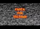 РЕКЛАМА ФАНТЫ ПО ЕЛЬЦЫНУ! fanta for yeltsыn