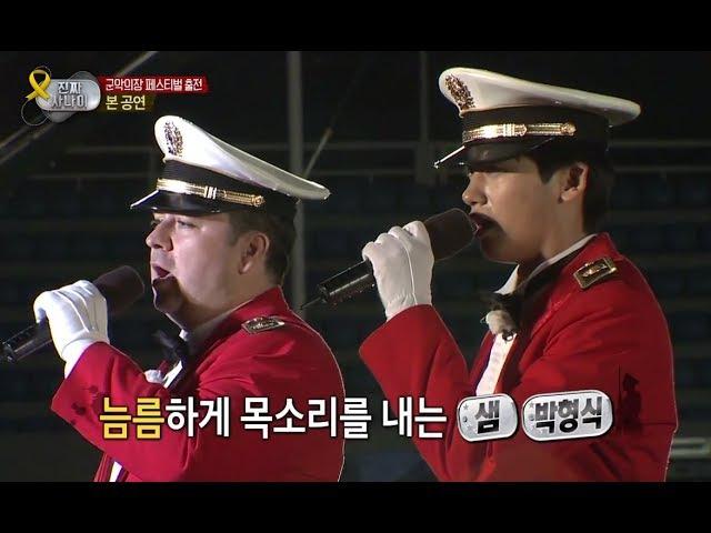 진짜 사나이 - 육군 군악대의 아름다운 대형을 수놓는 마칭공연! 샘과 박형49885