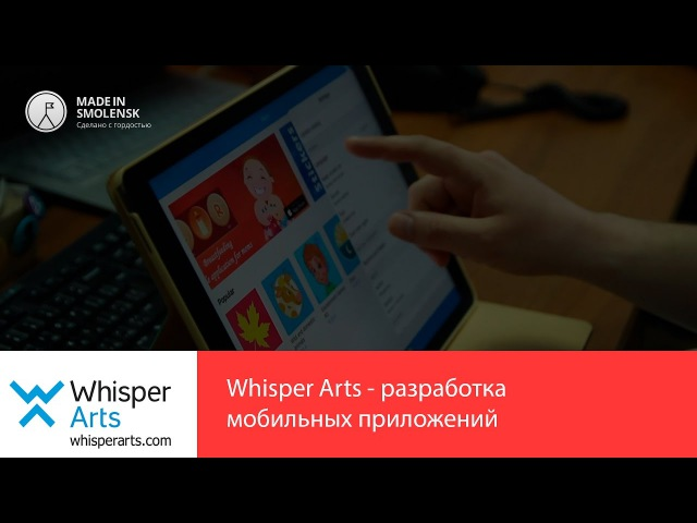Made in Smolensk Whisper Arts
