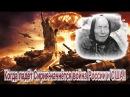 ВАНГА -КАК ТОЛЬКО СИРИЯ ПАДЕТ! НАЧНЕТСЯ АПОКАЛИПСИС 3 МИРОВАЯ США И РОССИЯ