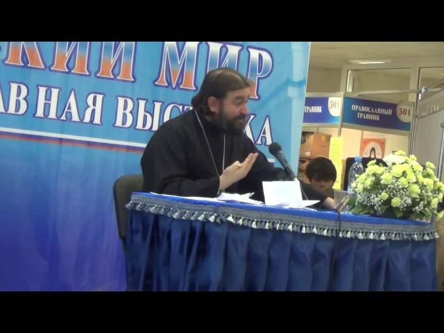 Об интимной близости до свадьбы(Протоиерей Андрей Ткачёв)