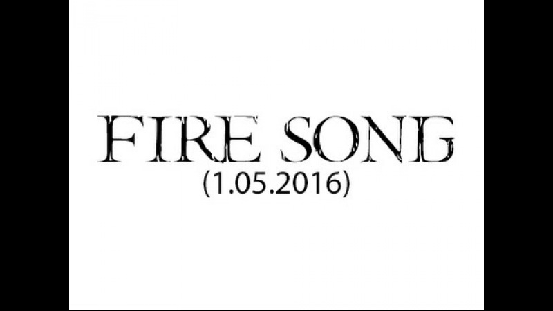 Fire Song - Живой концерт (1 мая)