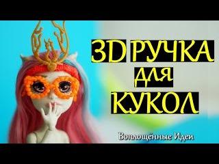 ОЧКИ РИСУЕМ 3Д РУЧКОЙ / РОГА/ КРЫЛЬЯ / Одежда для кукол/3D РУЧКА / 3D PEN /ООАК
