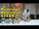 Кулинарное шоу Молекулярная кухня