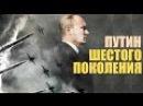 КОСМИЧЕСКИЕ СНАЙПЕРЫ ПУТИНА РУССКИЕ БОЕВЫЕ РОБОТЫ ШЕСТОГО ПОКОЛЕНИЯ Русский ...