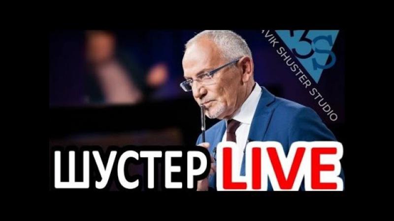 Шустер LIVE - Последний выпуск 2016-го года. ВЫПУСК ПРОСТО БОМБА