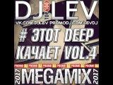 DJ LEV - # ЭТОТ DEEP КАЧАЕТ VOL.4 (MEGAMIX 2017)