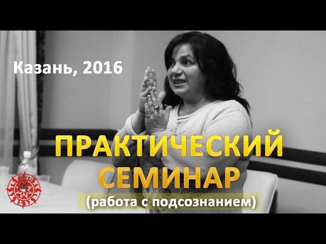 Практический_семинар Галины Калиловой