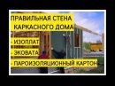 Стена дышашего каркасного дома Изоплат, эковата, пароизоляционный картон
