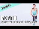 Берпи - лучший способ похудеть2 II Я худею с Екатериной Кононовой
