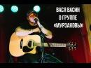 Вася Васин о группе Мурзаковы