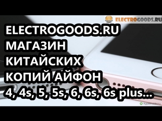 китайский айфон 4 4s 5 5s 6 6s 6s plus se айфон iphone интернет магазин китайских ElectroGoods.Ru