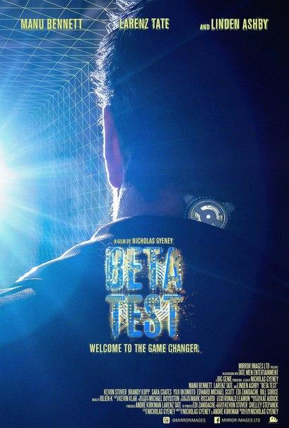 БЕТА-ТЕСТ (2016)