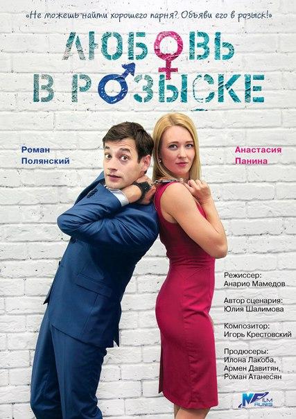 ЛЮБОВЬ В РОЗЫСКЕ (2015)