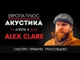 Alex Clare в проекте Европа Плюс Акустика!
