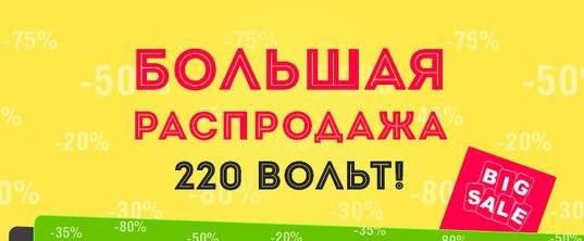220 вольт саратов каталог для термобелья
