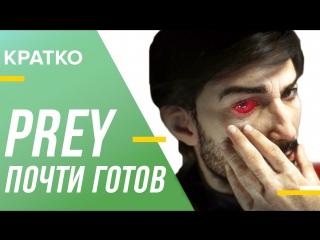 Играем в Prey на русском! Чем еще нас порадует релиз космического Bioshock?