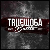 Логотип TRUEщоба Battle