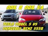 Head 2 Head / Лоб в Лоб 54 2014 Tesla Model S vs 2014 Mercedes-Benz S550 [BMIRussian]