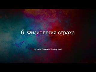 Собаки Павлова. Физиология страха