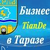 Бизнес tianDe в Таразе