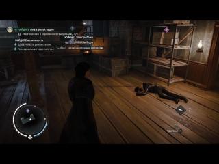 Геймплей Assassins Creed Syndicate за Иви PS4