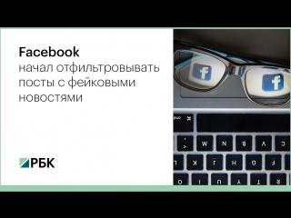 Facebook начал отфильтровывать посты с фейковыми новостями