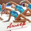 Школа эстетической гимнастики «Анлер»