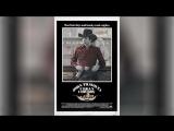 Городской ковбой (1980) Urban Cowboy