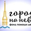 """Фонд помощи детям """"Город на Неве"""""""