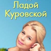 Логотип Беседы с Ладой Куровской!
