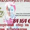 Спасти Полинку Омельченко! Сбор открыт!