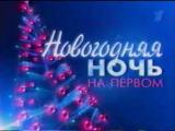 Новогодняя ночь на Первом (Первый канал, 31.12.2003-01.01.2004) Заставка