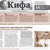 """Газета """"Кифа"""""""