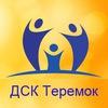 ДСК Теремок. Детские спортивные комплексы