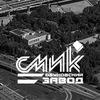Обуховский завод СМиК