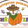 "Игротека ""Лисий Хвост"" ( детские праздники)"