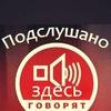 Подслушано в Ноябрьск