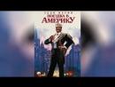 Поездка в Америку 1988 Coming to America