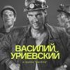 Василий УРИЕВСКИЙ ( Official ) ✔