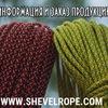 ФОП Шевель В.С.: Верёвки, шнуры, петли