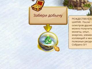 Бонусы при постройке рождественских шариков