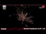 ТС630 Конек-Горбунок (0,8 х 19)